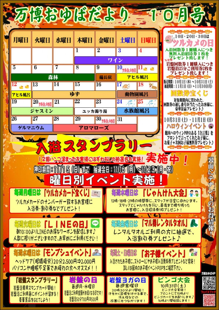 banpaku_tayori01