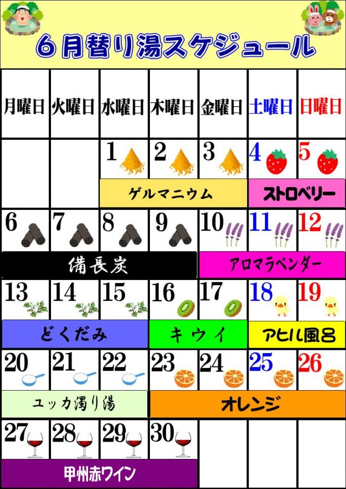 06_banpaku_kawariyu