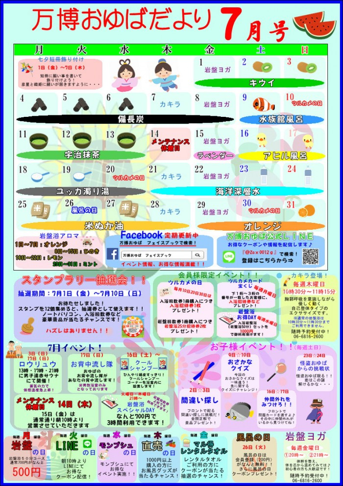 07_banpaku_tayori01