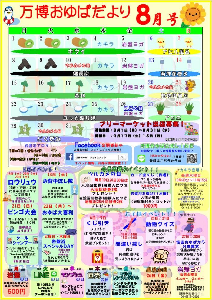 08_banpaku_tayori_omote