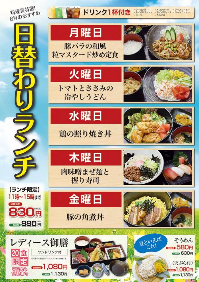 banpaku_lunch
