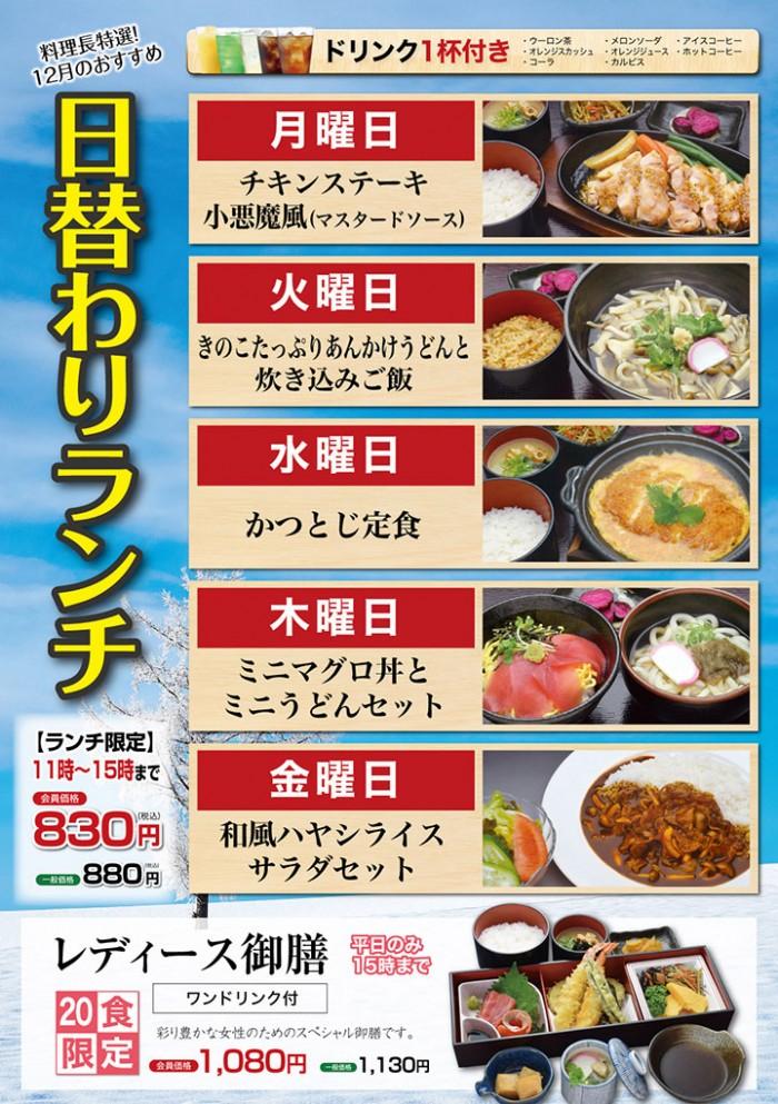 12_banpaku_lunch