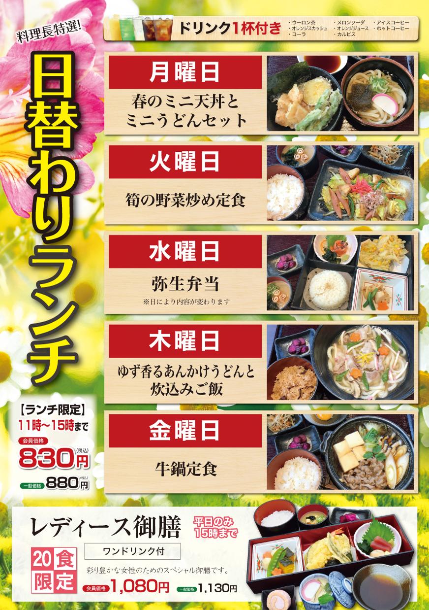 01_banpaku_lunch