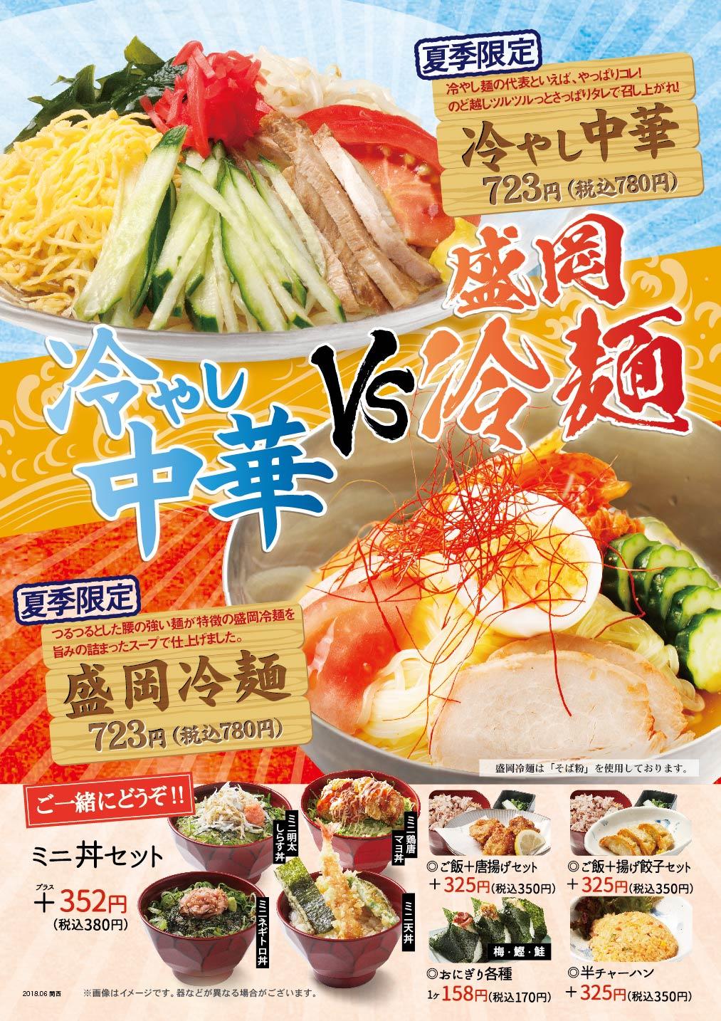 冷やし中華&冷麺