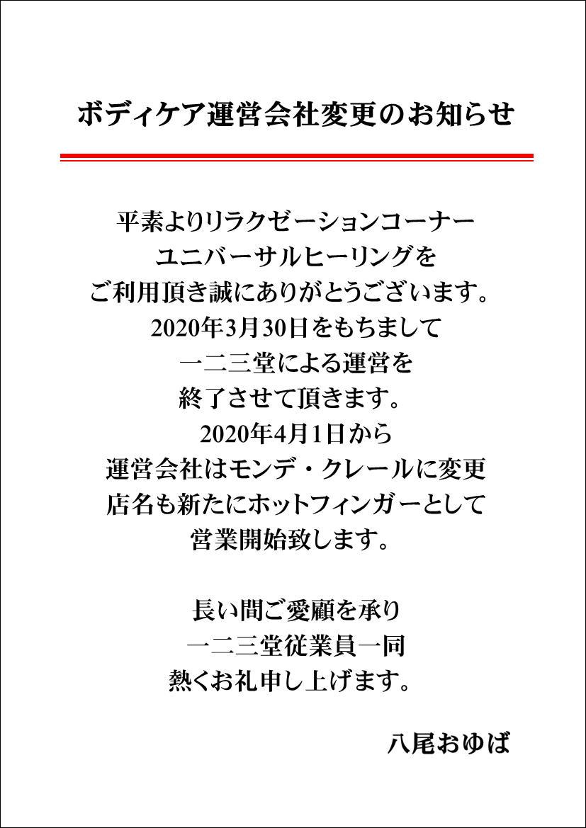 ボディケア運営会社変更のお知らせ