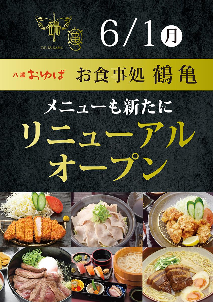 6月1日 お食事処リニューアルオープン!